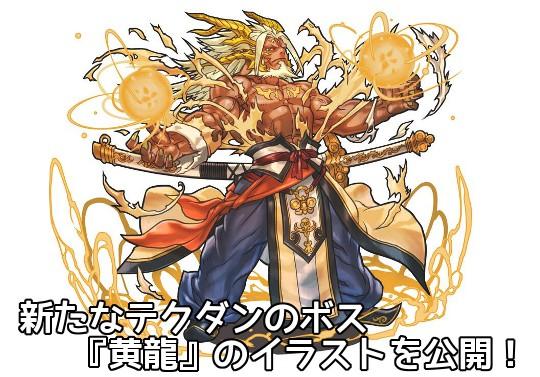 新たなテクダンのボス『黄龍』のイラストを公開!