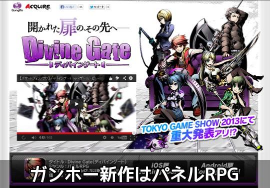 ガンホー新作はパネルRPG『Divine Gate』!パズドラとのコラボに期待
