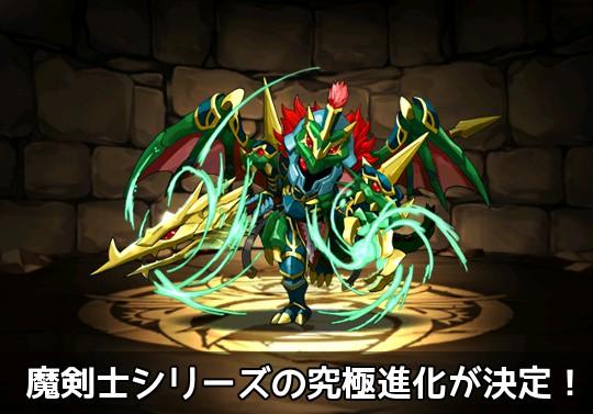 魔剣士シリーズの究極進化が決定!