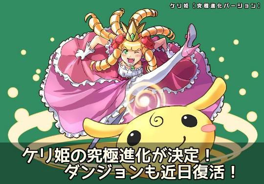 ケリ姫の究極進化が決定!ダンジョンも近日復活!