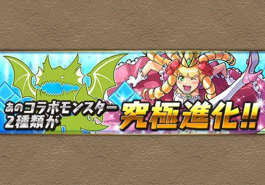 ケリ姫とドロイドラゴンが究極進化!