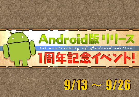 Android版リリース1周年記念イベントが来る!