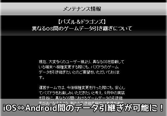 iOS⇔Android間のデータ引継ぎが可能に!ドコモiPhoneに追い風!?