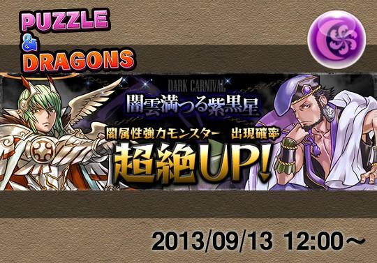 新レアガチャイベント『闇雲満つる紫黒星』が9月13日12時から開催!