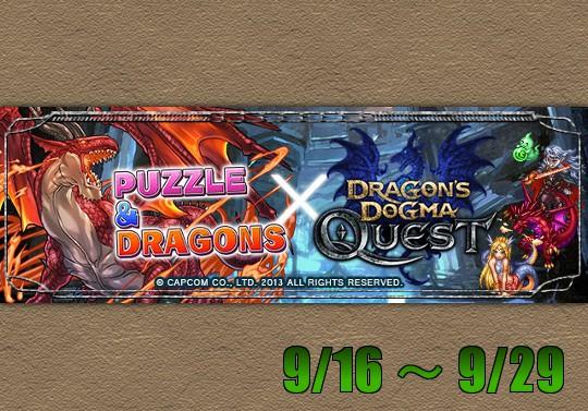 16日からドラゴンズドグマコラボが来る!ダンジョン背景とBGMがオリジナル