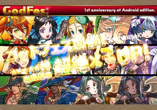 Android1周年記念ゴッドフェスが来る!四神&新和神のラインナップ