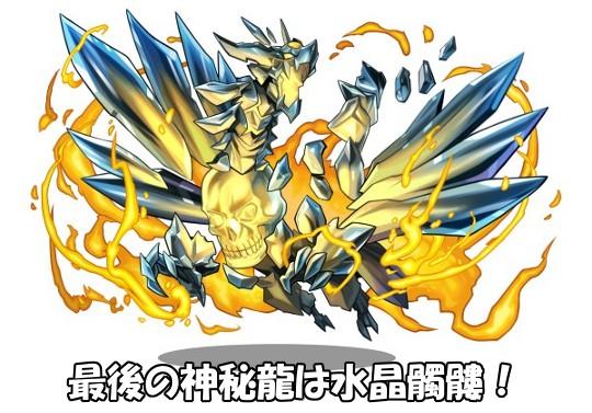 最後の神秘龍は水晶髑髏!神秘の結晶龍・クリスタルスカルが公開!