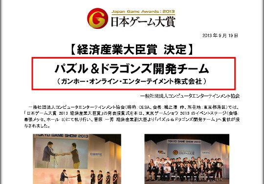 【TGS2013】日本ゲーム大賞でパズドラが経済産業大臣賞を受賞!