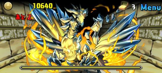 光の神秘龍 超級 ボス 神秘の結晶龍・クリスタルスカル