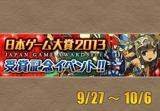 日本ゲーム大賞2013受賞記念イベントが来る!