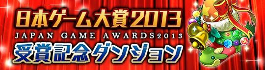 「日本ゲーム大賞2013」受賞記念ダンジョン登場!