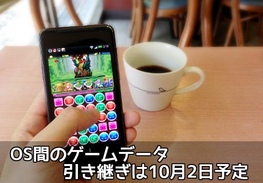 異なるOS間のゲームデータ引き継ぎ実装は10月2日予定