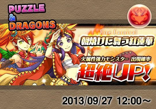 新レアガチャイベント『朝焼けに舞う紅蓮華』が9月27日12時から開催!ファイアカーニバル