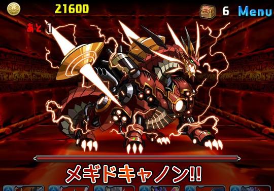 10月7日から焔の機械龍が復活!期間は7日間で新モンスターも!?