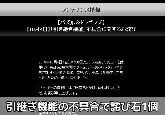 引継ぎ機能の不具合でお詫び魔法石1個配布!