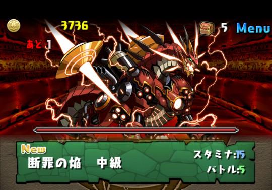 焔の機械龍 中級 攻略&ダンジョン情報