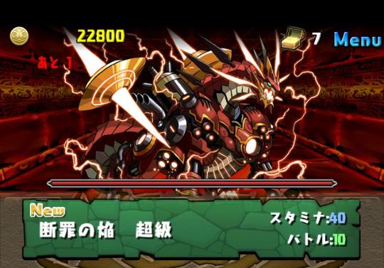 焔の機械龍 超級 攻略&ダンジョン情報