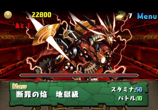 焔の機械龍 地獄級 攻略&ダンジョン情報