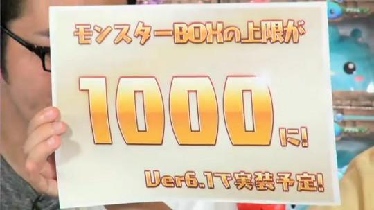 Ver6.1 モンスターボックス上限が1000