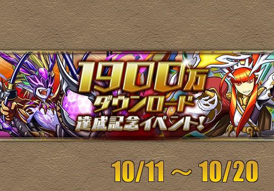 1900万DL達成記念イベントが来る!