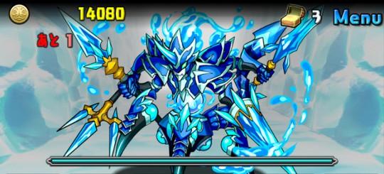 氷の機械龍 アクアチェイサー