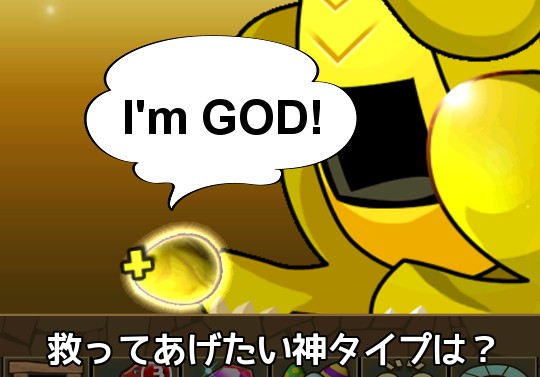 究極進化で救ってあげたい神タイプモンスターは?