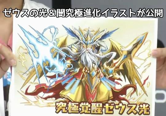 【ニコ生情報】ゼウスの光&闇究極進化イラストが公開!