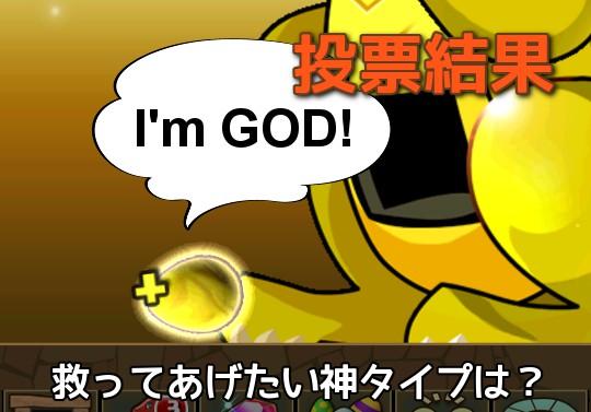 【投票結果】究極進化で救ってあげたい神タイプモンスターは?