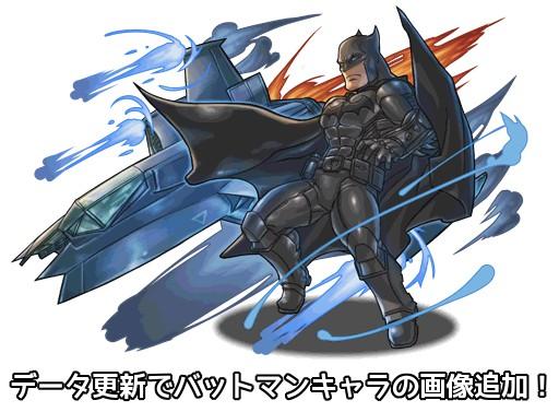upuzdra716_batman_image_add_header
