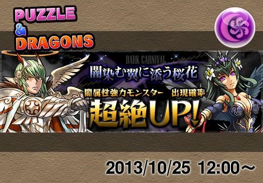 新レアガチャイベント『闇染む翼に添う桜花』が10月25日12時から開催!