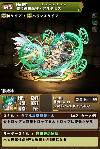 聖弓の狩猟神・アルテミス ステータス画面