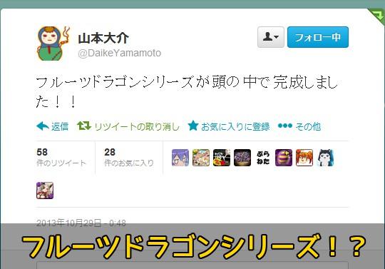 山本PがTwitterで意見を求めてフルーツドラゴンシリーズ完成!?