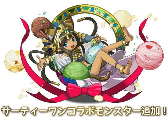 データ更新でサーティーワンコラボモンスター追加!