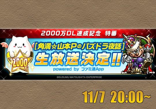 2000万DL達成記念特番『角満☆山本Pのパズドラ夜話』がニコ生で放送される!
