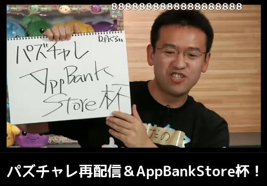 パズチャレの再配信&AppBankStore杯開催!5店舗で予選、12月を予定