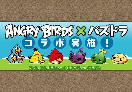 17億DL超の「Angry Birds」とパズドラがコラボ!