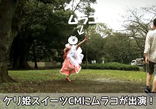 ケリ姫スイーツCMにムラコが出演!どの役かわかるかな?