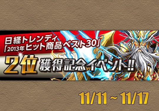 11日から日経トレンディ・ヒット商品2位獲得記念イベントが来る!ゴッドフェス限定にソニア2種も!