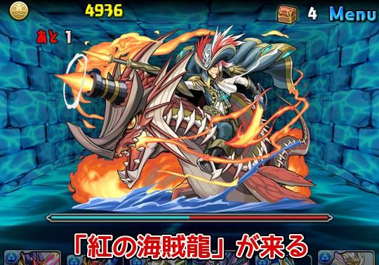 新ドラゴンシリーズは海賊龍!?11日から「紅の海賊龍」が来る!
