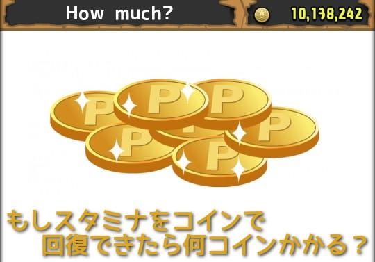 【投票】もしスタミナをコインで回復できたら、1スタミナあたり何コインかかる?