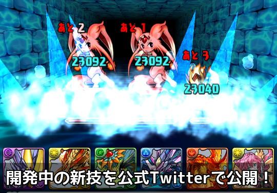 開発中の新技を公式Twitterで公開!20倍攻撃!?