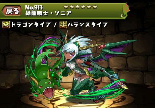 緑龍喚士・ソニアのステータス