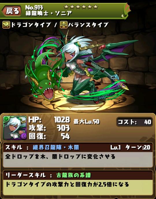 緑龍喚士・ソニアのスキル&ステータス