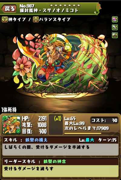 護封嵐神・スサノオノミコト ステータス画面