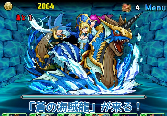 海賊龍第二弾!蒼の海賊龍・アルビダが来る!