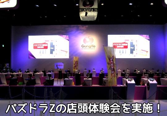 「パズドラZ」の店頭体験会を11月30日より実施!全国100か所で