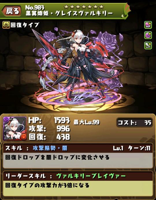 黒翼熾姫・グレイスヴァルキリーのスキル&ステータス