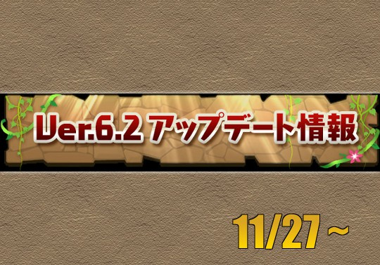 27日にVer6.2へアップデート!チャレンジモードも実装される