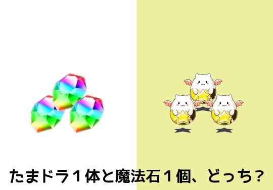 【投票】たまドラ1体と魔法石1個、どっちが価値がある?