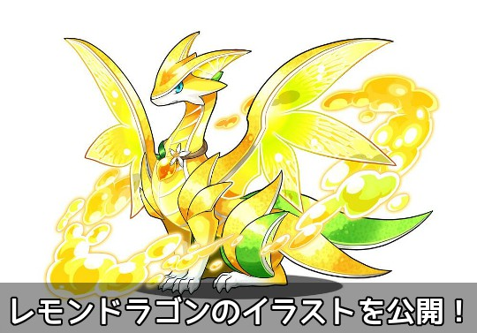 新キャラ「レモンドラゴン」のイラストを公開!覚醒スキル9個!?